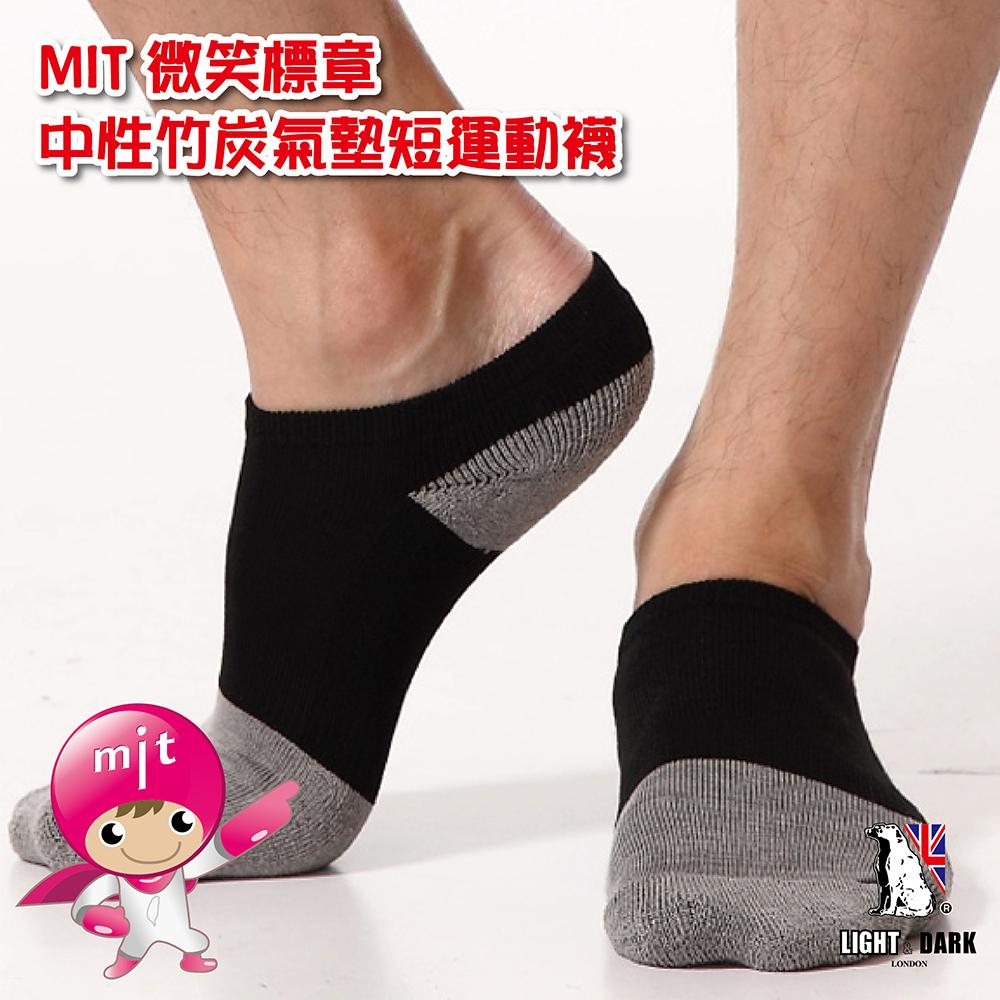 【LIGHT & DARK】MIT 微笑標章細針中性竹炭氣墊短運動襪