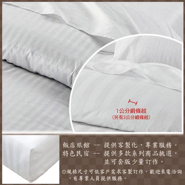 家適得『旅行趣』五星級大飯店民宿_白色緹花(條紋)-歐式邊框枕套-50*75cm(1入)
