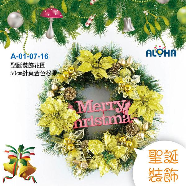聖誕禮物 裝飾品 聖誕裝飾花圈50cm針葉金色松果 A-01-07-16