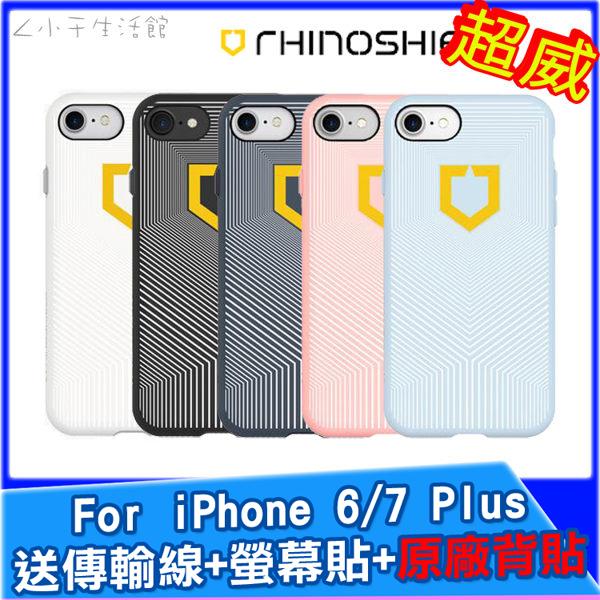 犀牛盾-客製化背蓋iPhone i6 i6s i7 4.7吋Plus 5.5吋保護殼背蓋手機殼耐衝擊背蓋-犀牛盾幾何網格