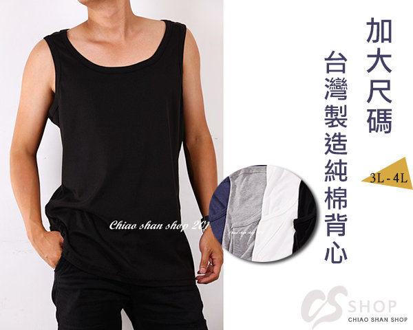 【CS衣舖.9009】台灣製造★ 胸圍44-60吋大尺碼 純棉舒適背心 4色
