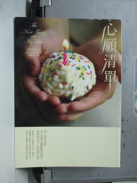 【書寶二手書T1/翻譯小說_NAT】心願清單_郭寶蓮, 吉兒史摩