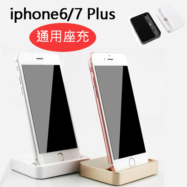 蘋果座充充電座iPhone iphone 5S 6 6S 7 plus iphone7通用充電支架充電器手機座充基座底座BOXOPEN