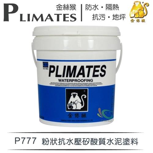 【漆寶】金絲猴│粉狀抗水壓矽酸質水泥塗料P-777(1加侖裝)