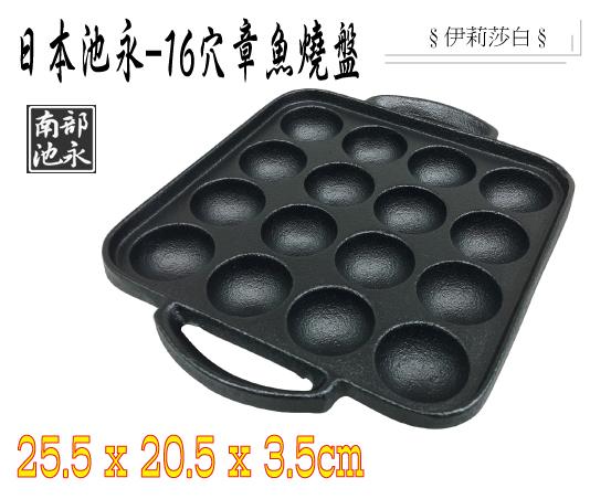 日本製鐵鍋-南部鐵器池永-16穴章魚燒鑄鐵煎鍋鑄鐵烤盤鑄鐵章魚燒烤盤-954099