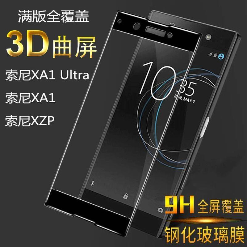 索尼Xperia XA1 Ultra玻璃貼Sony XA1絲印保護貼全屏曲面滿版全貼合玻璃膜鋼化膜全屏覆蓋