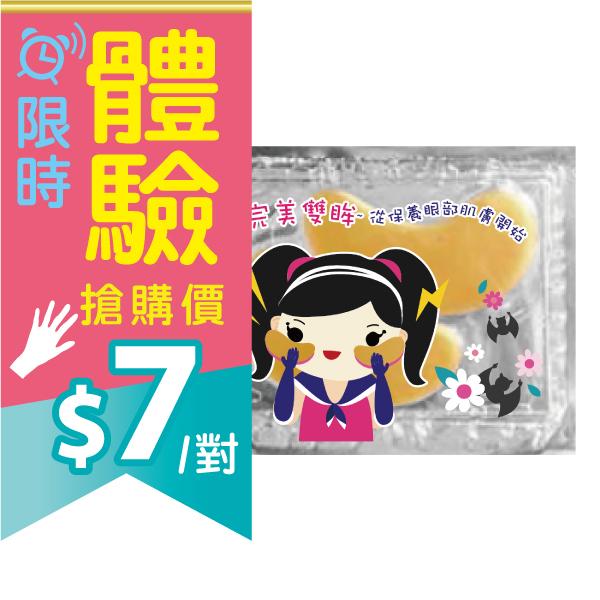 玩美日記 黃金Q10燕窩多胜肽膠原眼膜 6g/單對【無外盒】體驗搶購中