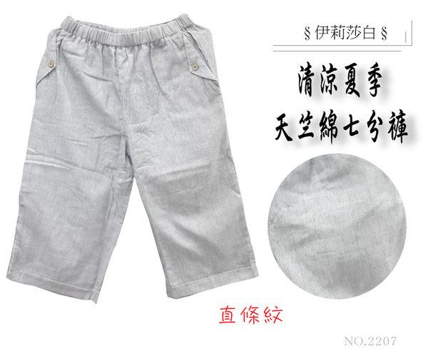 ☆夏季涼褲---天竺綿七分短褲/快乾涼爽柔軟舒適七分女士短褲-直條紋(2207)☆