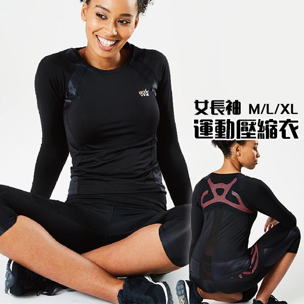 BodyVine 巴迪蔓 運動壓縮衣 長袖 背部姿勢穩固 女款
