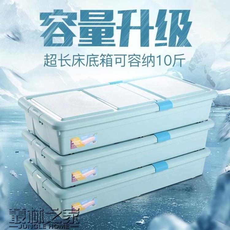 特大號床底收納箱塑料收納盒整理箱