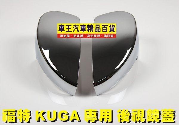 車王小舖2013最新福特FORD KUGA後視鏡蓋KUGA後視鏡防刮罩台中店高雄店