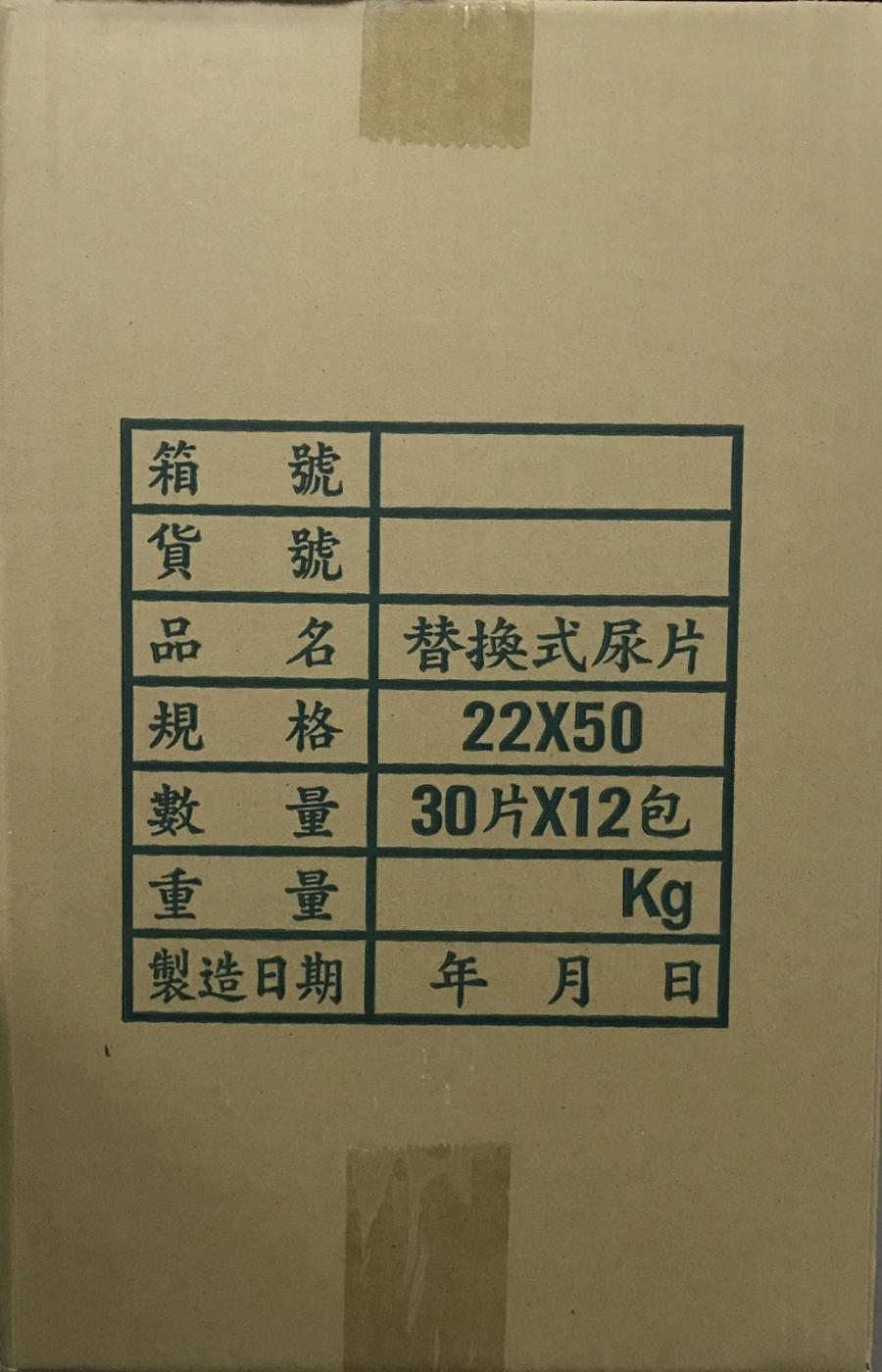 【醫博士】替換式尿片 醫療包 30片*12包 / 箱