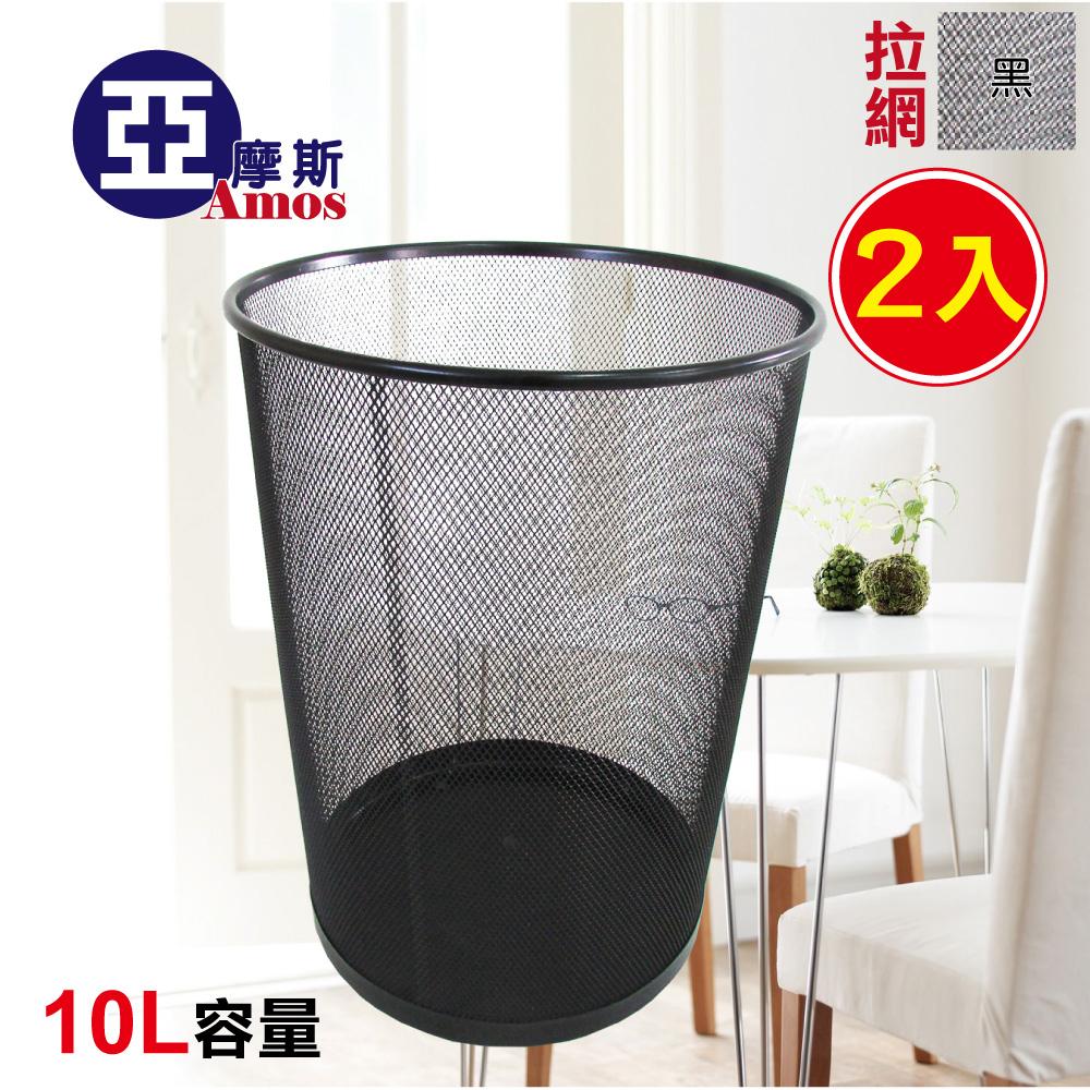 垃圾桶OAW002-2中型鐵網垃圾桶2入10公升容量造型簡單輕巧好置放台灣製造Amos