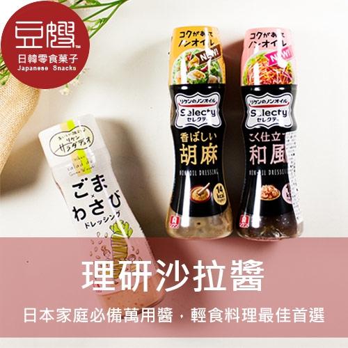 【豆嫂】日本廚房 理研沙拉醬(和風/芥末/胡麻)