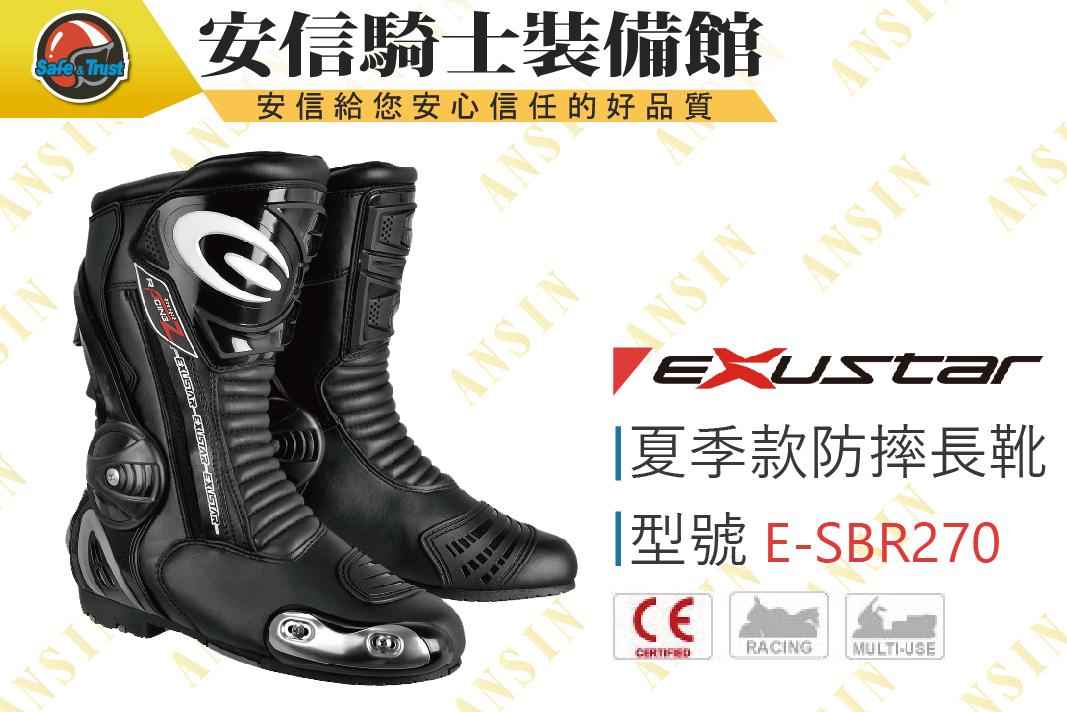 中壢安信EXUSTAR E-SBR270 ESBR270黑色新款防水長筒靴賽車靴車靴防摔靴賽車靴