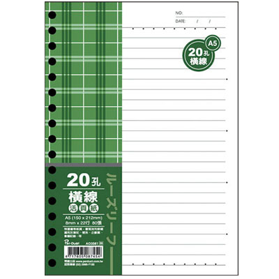 美加美AO3581 A5 20孔活頁紙-橫線80入5包裝