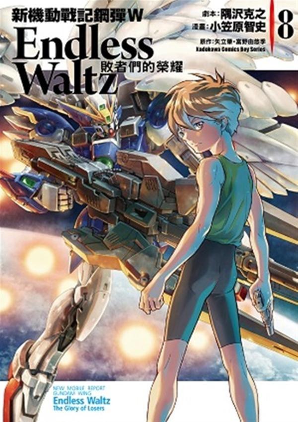 新機動戰記鋼彈W Endless Waltz 敗者們的榮耀(8)