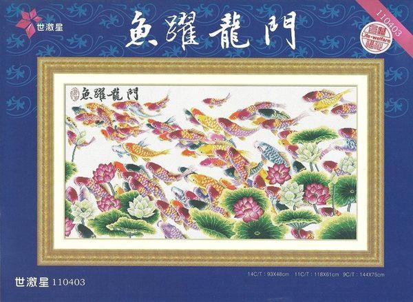 110403 魚躍龍門 十字繡材料包.手工藝材料.DIY
