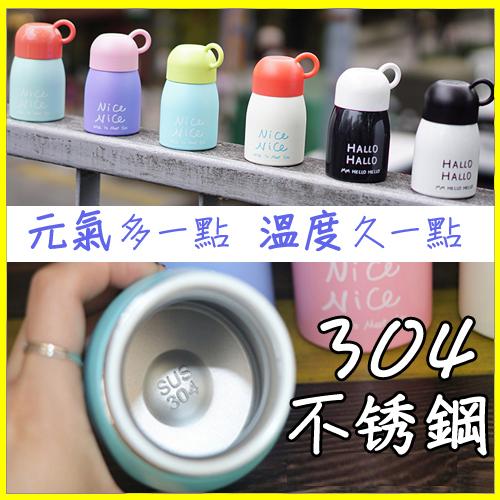 保溫杯 東京丸子彩色保溫瓶 304不鏽鋼 隨手保溫杯 保溫保冰 兒童保溫杯 非膳魔師 星巴克【CB000】