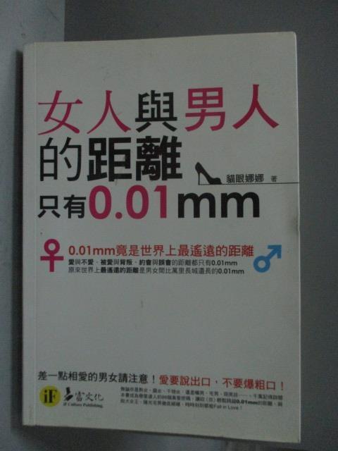 【書寶二手書T1/兩性關係_KHL】女人與男人的距離只有0.01mm_貓眼娜娜
