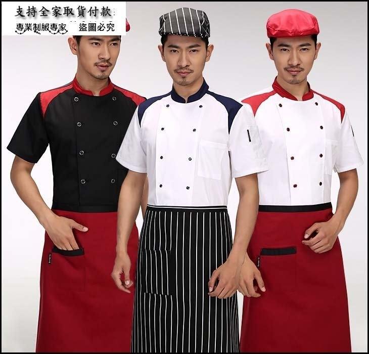 小熊居家新款酒店廚師服短袖夏裝餐廳飯店廚師工作服後背帶透氣網