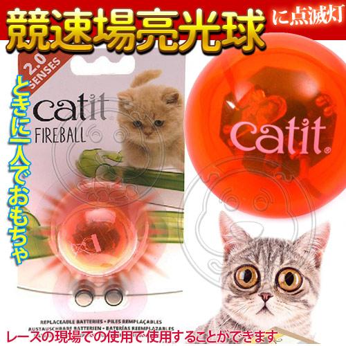 培菓平價寵物網Hagen Catit貓咪喵星2.0樂活系列LED競速場亮光球