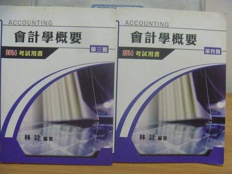 【書寶二手書T3/進修考試_XGZ】會計學概要_第3&4冊_2本合售_2014考試用書_林詮