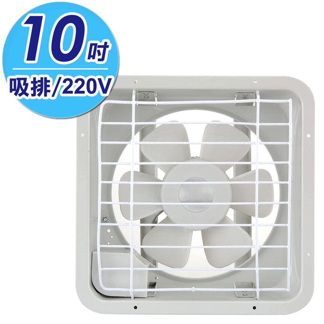 ★永信★10吋吸排兩用通風扇(電壓220V) FC-510-2