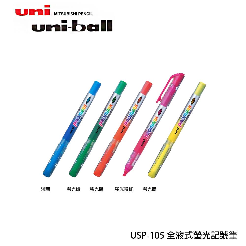 ※亮點OA文具館※三菱 uni-ball USP-105 全液式螢光記號筆