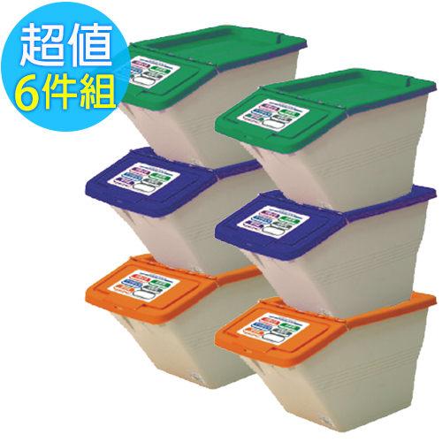 生活大買家CV72六入組大資源分類收納桶超值組掀蓋式垃圾分類垃圾桶資源回收