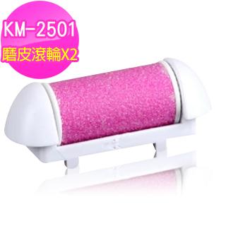 【Realwoman】2in1 防水電動磨腳皮機專用磨頭KM-2501(x2入)