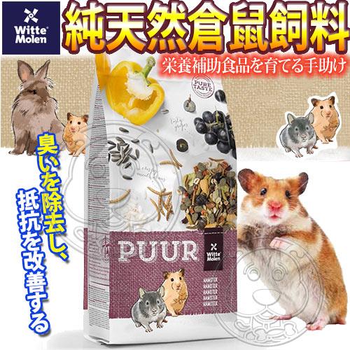 【培菓幸福寵物專營店 】荷蘭偉特PUUR》純天然倉鼠飼料-400g