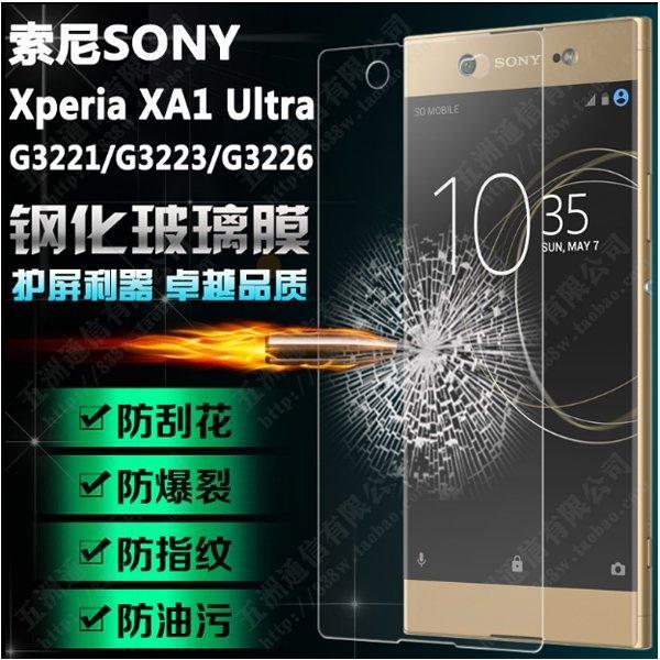 9H防爆玻璃貼Sony Xperia XA1 Ultra玻璃貼G3221 G3226索尼XA1 G3123鋼化膜熒幕保護貼鋼化玻璃