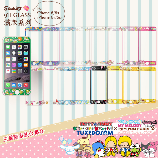 FEEL時尚iPhone 6 6s i6 5.5正版三麗鷗9H硬度雙子星美樂蒂滿版浮雕彩繪鋼化玻璃螢幕保護貼膜