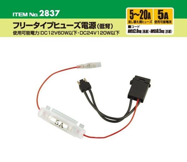 車之嚴選cars go汽車用品2837日本AMON微低背型保險絲盒插式保險絲電源轉接器保險絲座配線