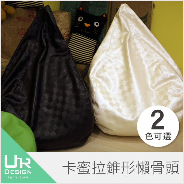 卡蜜拉錐形懶骨頭(菱格黑)(菱格白) 【UR DESIGN 沙發系列】