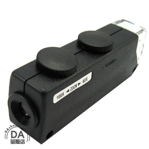 《DA量販店》筆型 迷你 LED光源 60-100倍 顯微鏡 放大鏡 攜帶式 微調焦距(16-178)