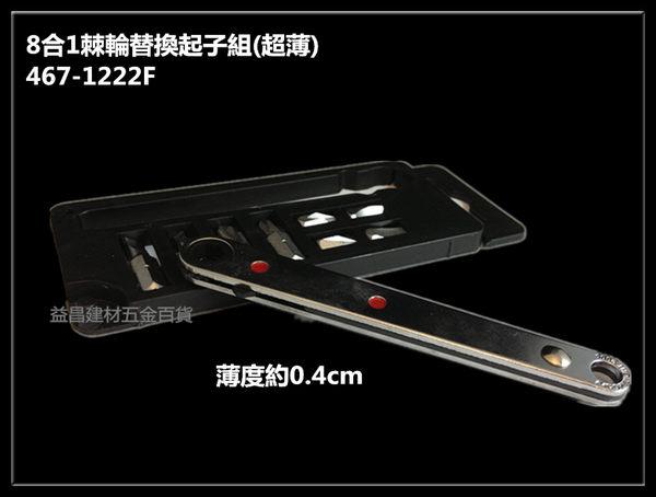 台北益昌467-1222F 8合1棘輪替換起子組超薄棘輪起子組超好用