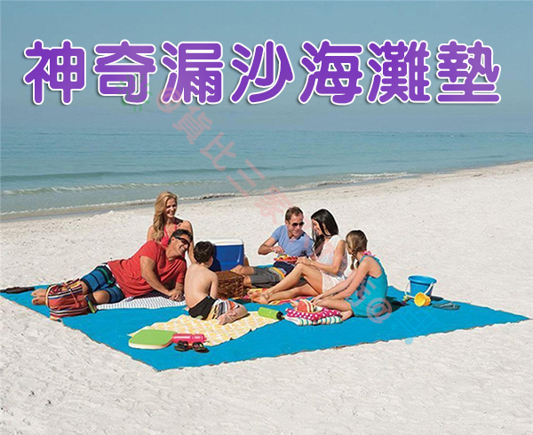 貨比三家神奇漏沙海灘墊沙灘墊大號200X200cm Sand-Free Mat休閒墊遊戲墊