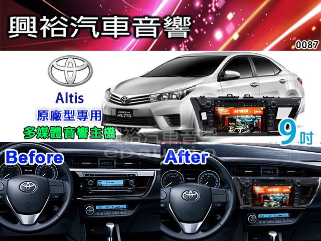 專車專款2014年TOYOTA ALTIS專用9吋液晶全觸控DVD多媒體主機