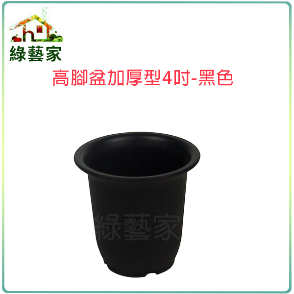 【綠藝家】高腳盆加厚型4吋-黑色