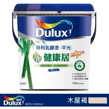 Dulux得利竹炭健康居抗甲醛乳膠漆平光木屋褐1G加侖