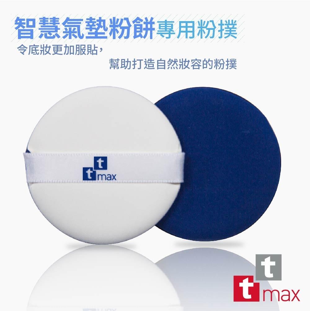 粉底液/BB、CC霜/舒芙蕾皆可使用【tt max】智慧氣墊粉餅專用粉撲-2入組
