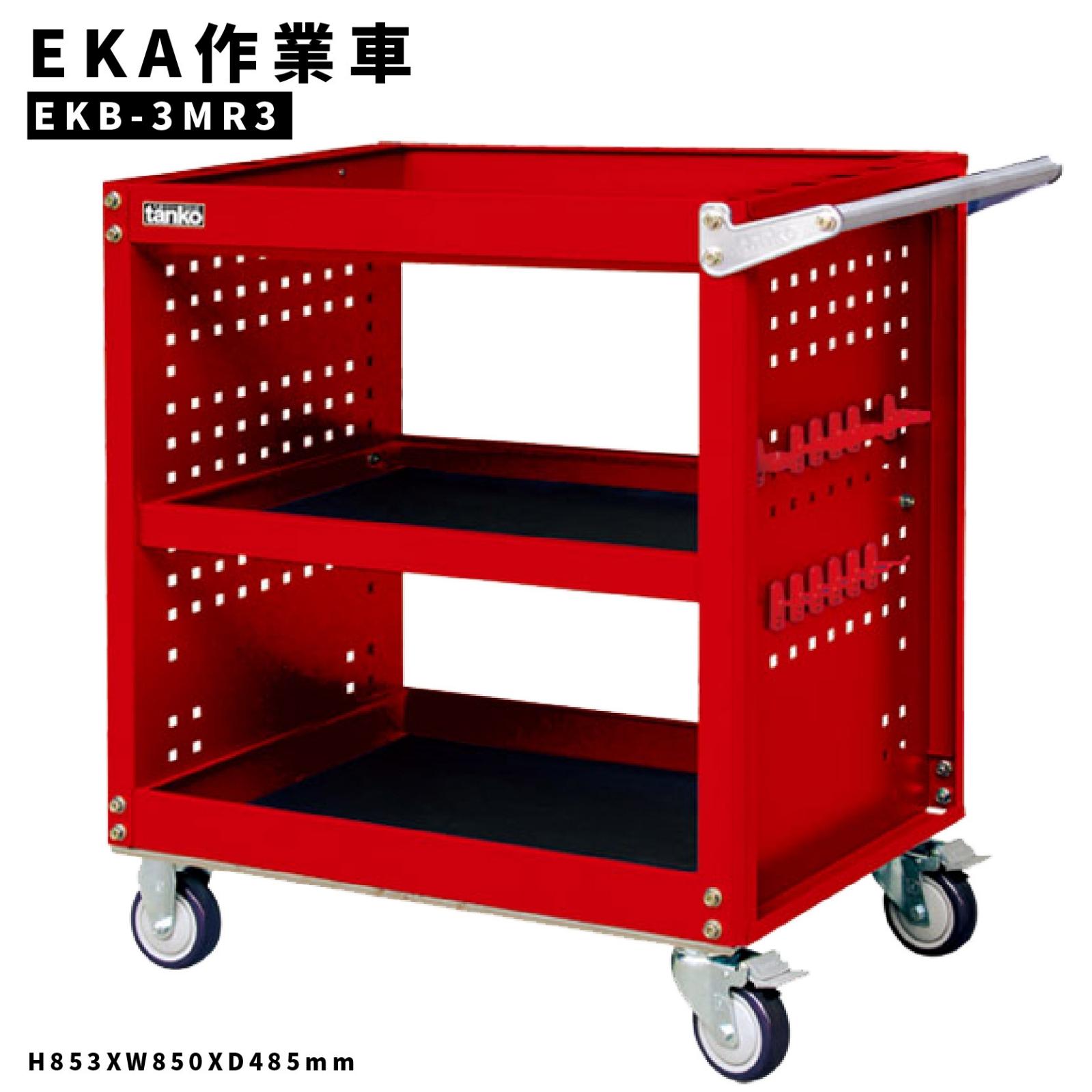 EKB-3MR3《EKB作業車》紅色 工具車 手推車 車行 保養廠 工廠 車廠 汽車維修廠 含掛鉤一組(12pcs)
