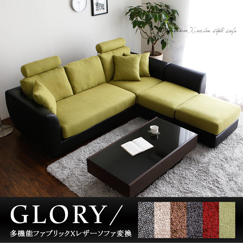 Glory葛洛莉機能系加長L型沙發-6色(SYCM/5182)【DD House】