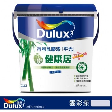 Dulux得利竹炭健康居抗甲醛乳膠漆平光雲彩紫1G加侖