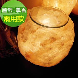 鹽燈 [Naluxe] 時尚開運水晶鹽燈-圓滿(鹽燈+薰香兩用)