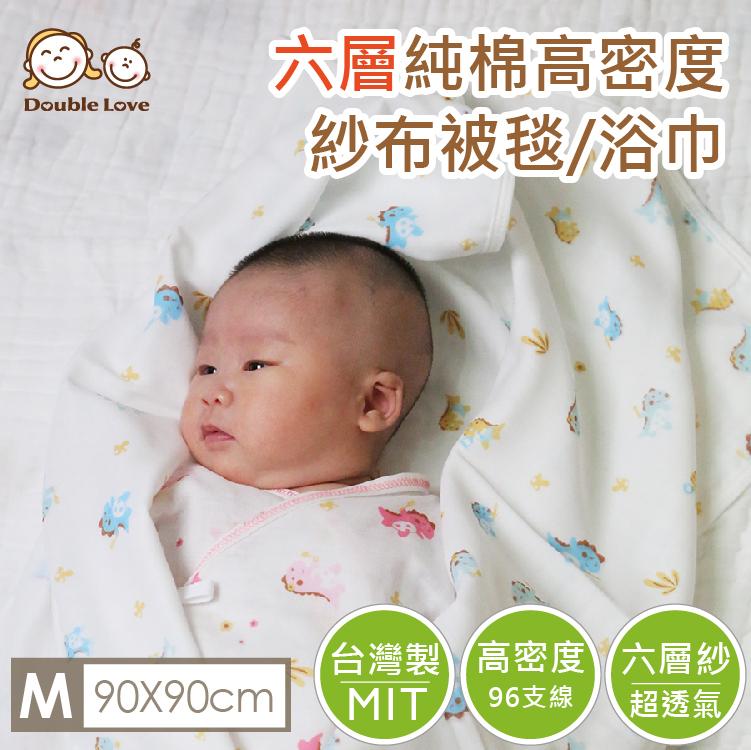 六層紗 台灣製紗布浴巾 90*90 96支線 高密度 新生兒印花紗布被毯 浴巾 抱毯 嬰兒包巾 恐龍【JA0089】