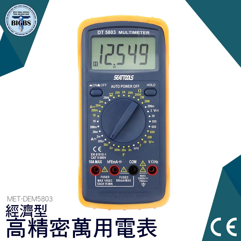 高精密萬用表萬用電錶三用電表電容電晶體頻率交直流電流電壓二極體通斷