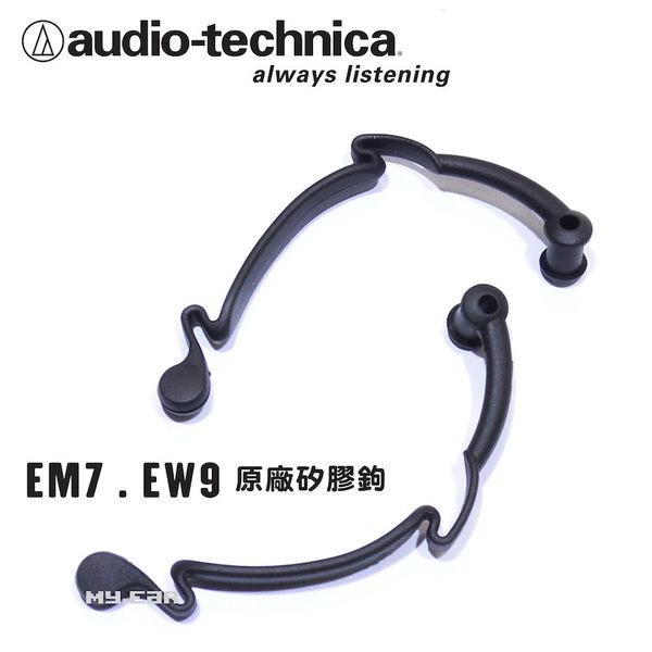 鐵三角EM7 EW9原廠耳鉤一對My Ear台中耳機專賣店